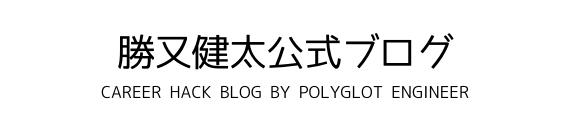 勝又健太公式ブログ